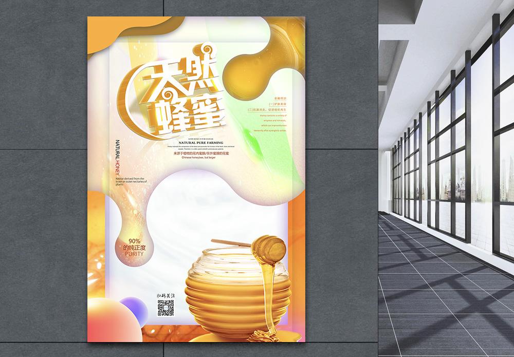 农家天然蜂蜜海报图片
