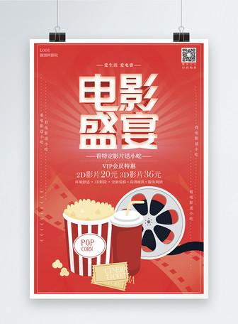 红色电影盛宴促销海报