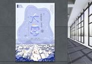 小清新大雪二十四节气海报图片