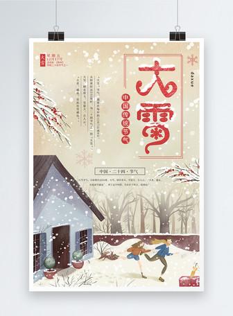 手绘红色大雪节日海报