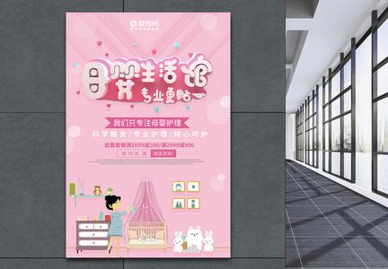 温馨甜美立体字母婴生活馆促销海报图片