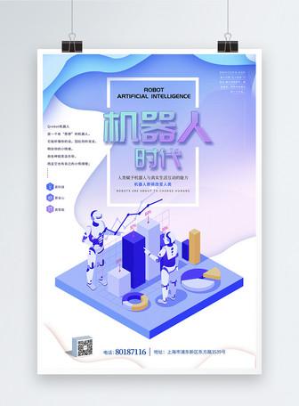 智能机器人时代海报