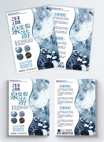 温泉旅游宣传单