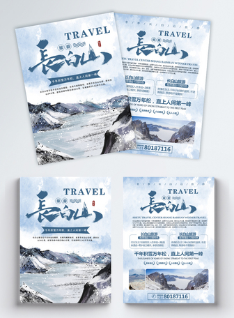 长白山旅游宣传单