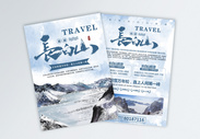 长白山旅游宣传单图片