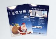 圣诞婚纱摄影优惠宣传单图片