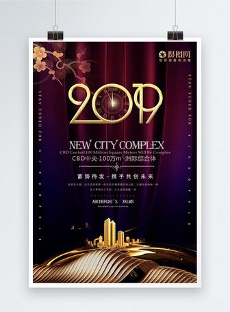黑金炫酷2019年地产海报