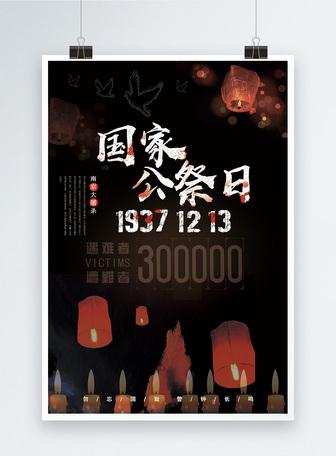 南京大屠杀国家公祭日规划