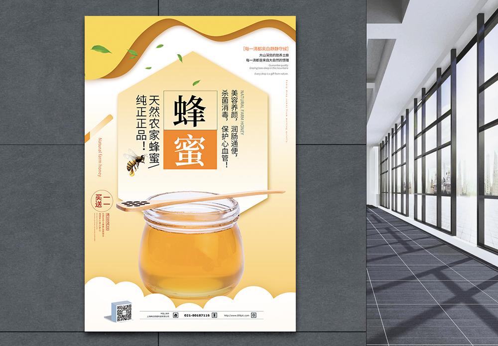 蜂蜜美食海报图片