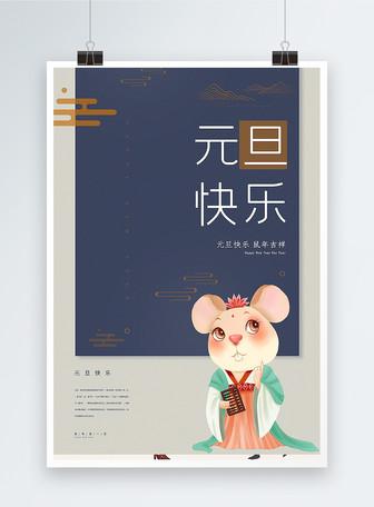 韩系元旦海报设计