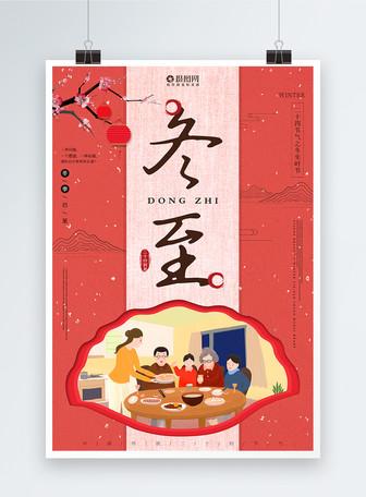 中国风冬至节日海报设计