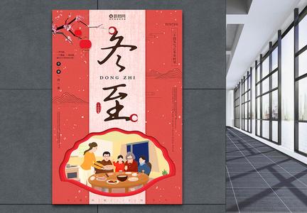 中国风冬至节日海报设计图片