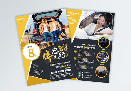 橙色汽车销售宣传单图片