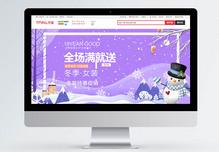 紫色小清新冬季女装促销淘宝首页图片