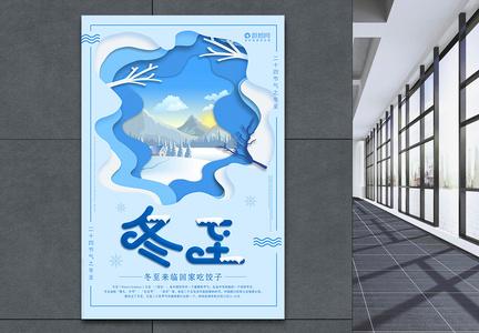 剪纸风格清新冬至节日海报设计图片
