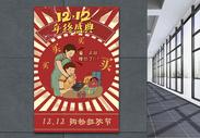 复古双十二促销海报图片