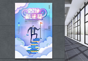 2019年新征程公司企业文化海报图片