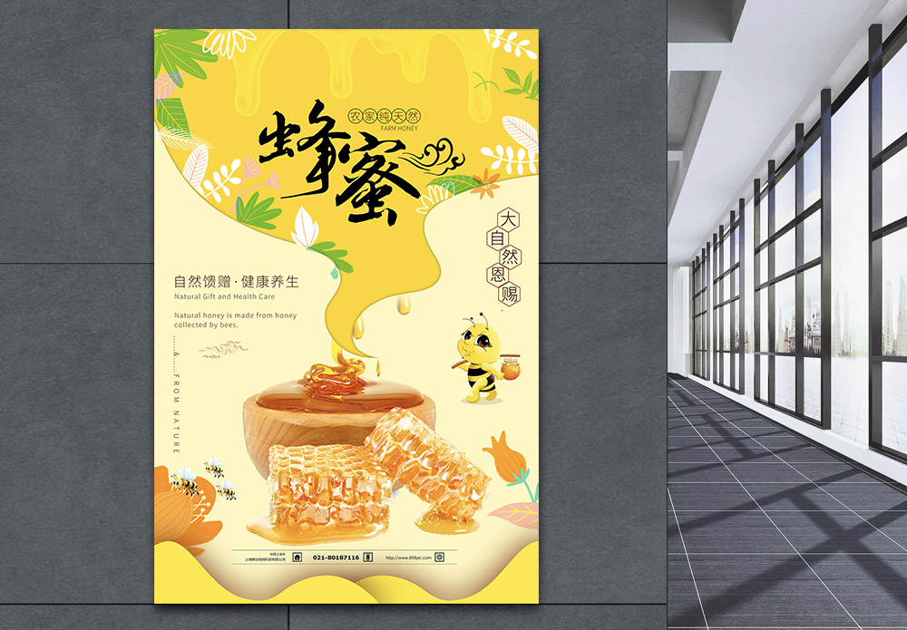 大天然农家蜂蜜海报图片