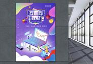 互联网理财投资海报图片