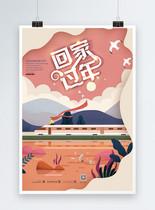 回家过年平安春运海报图片