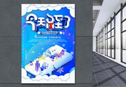 唯美立体今天冬至到了节日海报设计图片