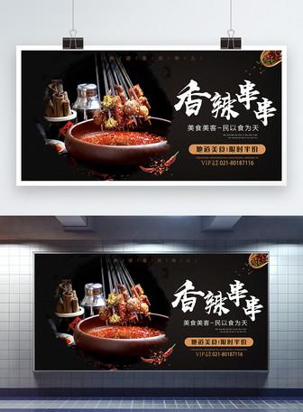 香辣串串火锅展板