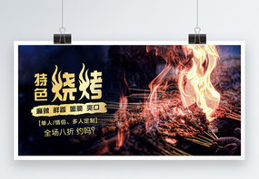 黑色特色烧烤美食展板图片