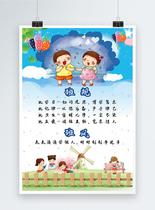 简约幼儿班风班规宣传海报图片