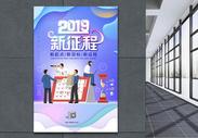 2019新征程海报图片