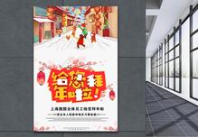 春节半年C4D立体字简约喜庆海报图片