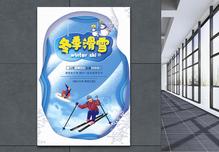 蓝色插画风冬季滑雪海报图片
