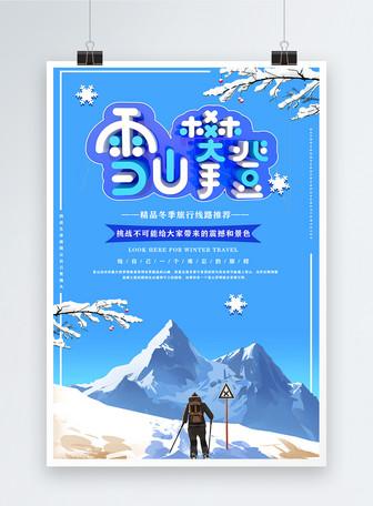 蓝色创意立体字冬季旅游雪山攀登海报