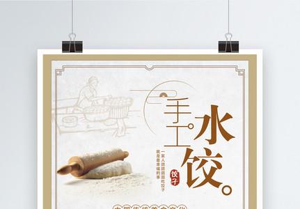 手工水饺海报图片