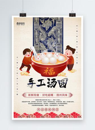 中国风手工汤圆海报