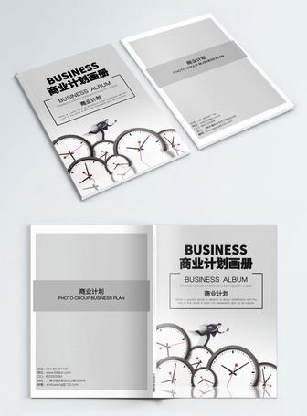 灰色简约创意商业计划画册封面