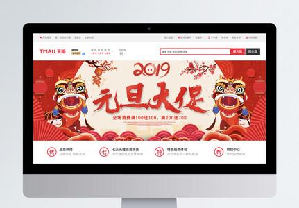 喜庆舞狮元旦banner图片