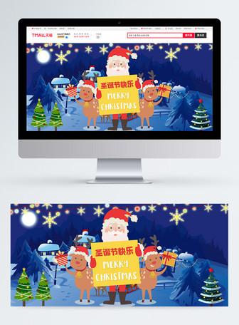 圣诞节促销淘宝banner