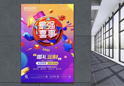 炫彩最强喜事婚庆公司促销海报图片