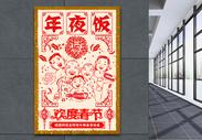 剪纸风年夜饭海报图片