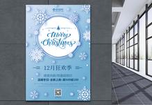 唯美雪花Merry Christmas圣诞节节日海报图片