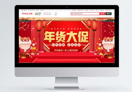 红色喜庆年终大促年货节淘宝首页图片