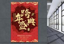 红色喜庆2019跨年盛典海报图片
