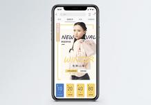 2019冬季女装上新促销淘宝手机端模板图片