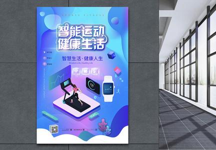 智能运动科技生活海报图片