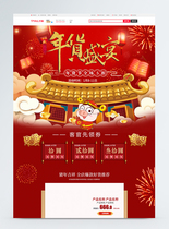 中国风年货盛宴促销淘宝首页图片