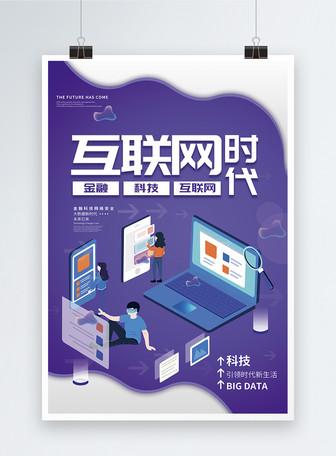 剪纸商务风互联网大数据时代海报
