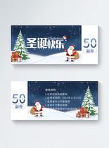 蓝色创意圣诞节优惠券图片