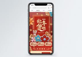 红色年货节抢年货啦淘宝促销手机端图片