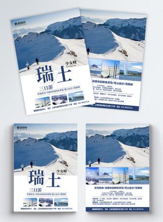瑞士旅游宣传单