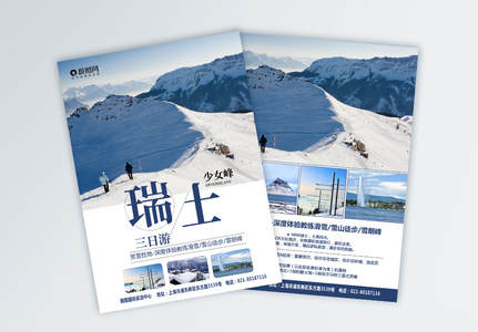 瑞士旅游宣传单图片